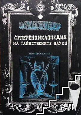 Суперенциклопедия на тайнствените науки. Том 7: От Кабала към номерология