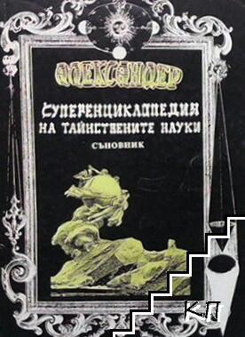 Суперенциклопедия на тайнствените науки. Том 9: Съновник. Част 1