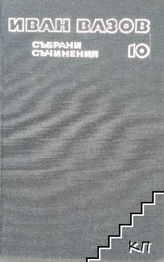 Събрани съчинения в двадесет и два тома. Том 10: Разкази