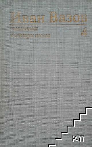 Съчинения в четири тома. Том 4