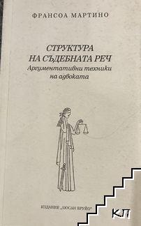 Структура на съдебната реч