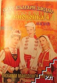 Сите българи заедно. Песнопойка 4: Любими македонски песни