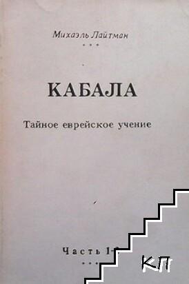 Кабала. Часть 1-3