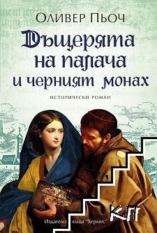 Дъщерята на палача и черният монах