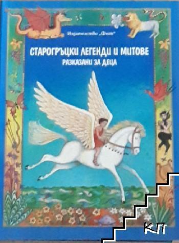 Старогръцки легенди и митове, разказани за деца
