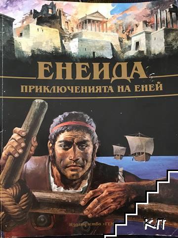 Енеида: Приключенията на Еней