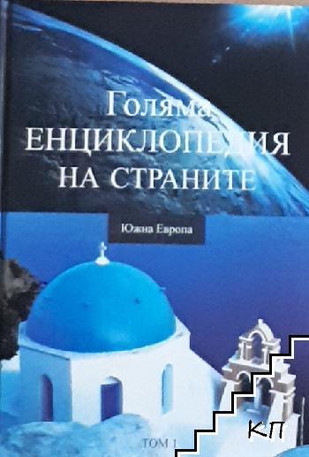Голяма енциклопедия на страните. Том 2: Западна Европа