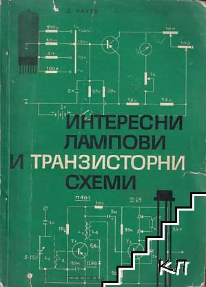 Интересни лампови и транзисторни схеми. Част 2