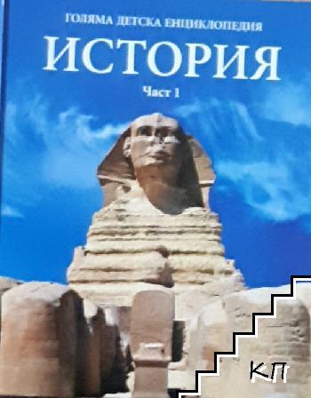 Голяма детска енциклопедия. Том 12: История. Част 1
