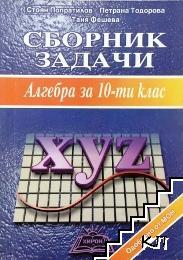Сборник задачи. Алгебра за 10. клас