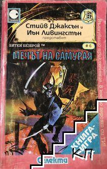 Мечът на самурая