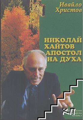 Николай Хайтов - Апостол на духа