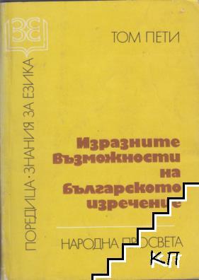 Изразните възможности на българското изречение. Том 5