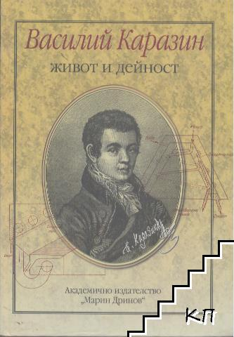 Василий Каразин - живот и дейност