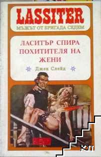 Ласитър. Книга 12: Ласитър спира похитителя на жени
