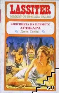 Ласитър. Книга 7: Княгинята на племето Арикара