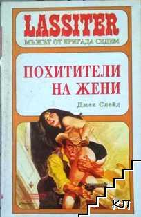 Ласитър. Книга 9: Похитители на жени