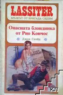 Ласитър. Книга 19: Опасната блондинка от Рио Кончос