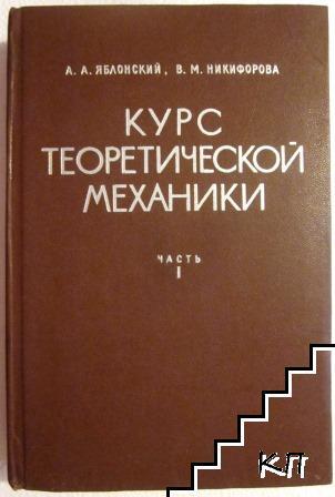 Курс теоретической механики. Часть 1: Статика. Кинематика