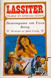Ласитър. Книга 15: Лешоядите от Гила Бенд