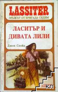 Ласитър. Книга 16: Ласитър и Дивата Лили