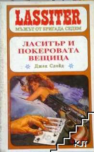 Ласитър. Книга 21: Ласитър и покеровата вещица