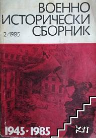 Военно-исторически сборник. Кн. 2 / 1985