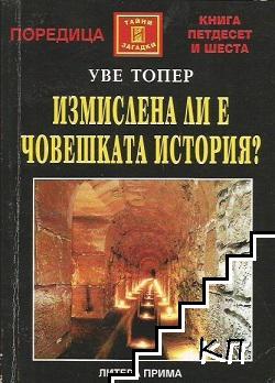Измислена ли е човешката история?