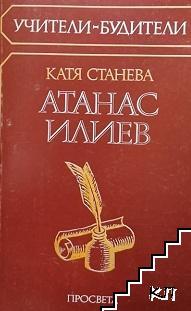 Атанас Трифонов Илиев