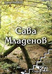 Сава Младенов