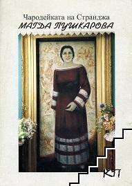 Чародейката на Странджа Магда Пушкарова