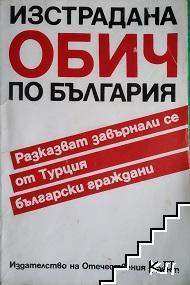Изстрадана обич по България