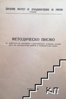 Методическо писмо за работата на учителите с изоставащите ученици, останалите на допълнителна работа и поправителен изпит