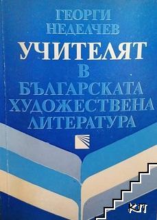 Учителят в българската художествена литература
