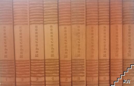Избрани съчинения в десет тома. Том 1-10