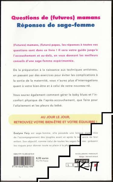 Questions de (futures) mamans. Réponses de sage-femme (Допълнителна снимка 1)
