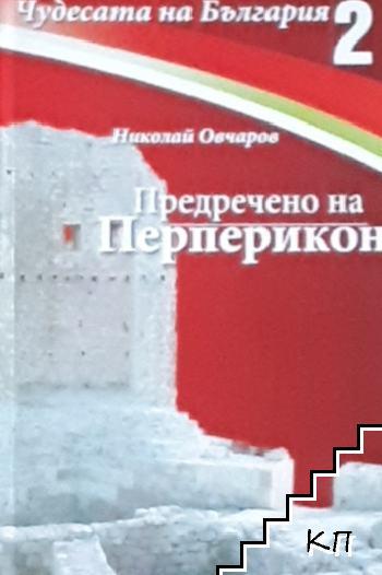 Чудесата на България. Част 2: Предречено на Перперикон