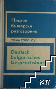 Немско-български разговорник / Deutsch-Bulgarisches Gesprächsbuch