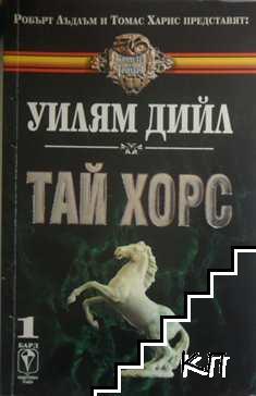 Тай Хорс. Книга 1