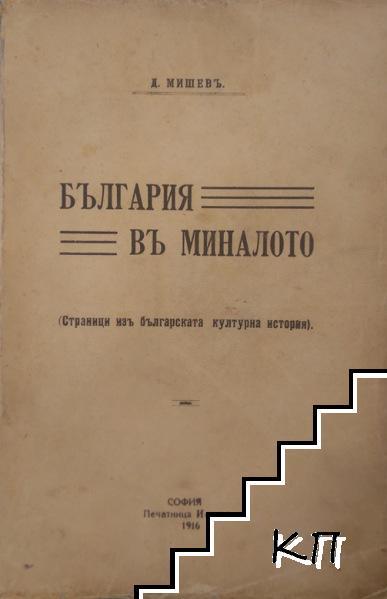 България въ миналото