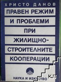 Правен режим и проблеми при жилищно-строителните кооперации