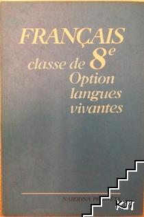 Manuel de français. Classe de 8e. Option langues vivantes