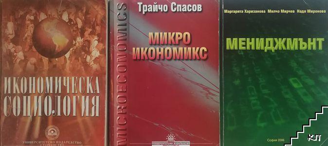 Икономическа социология / Микроикономикс / Мениджмънт