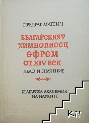 Българският химнописец Ефрем от XIV век - дело и значение