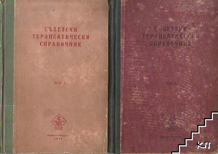 Съветски терапевтически справочник. Том 1-2