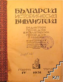 Българска историческа библиотека. Том 1