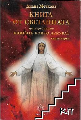 Книга от светлината