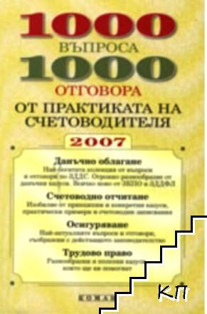 1000 въпроса - 1000 отговора от практиката на счетоводителя 2007