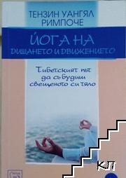 Йога на дишането