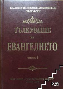 Тълкувание на евангелието. Част 1